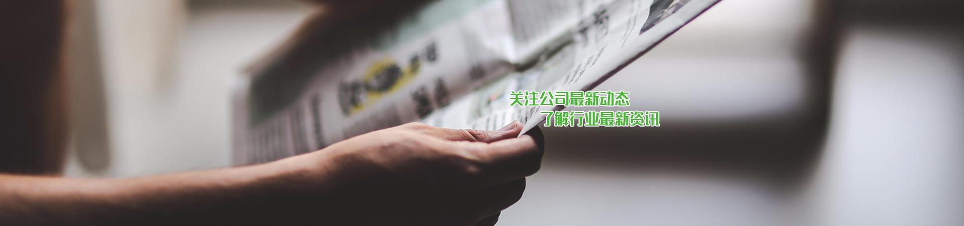 新闻资讯banner